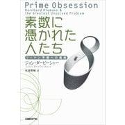 素数に憑かれた人たち リーマン予想への挑戦(日経BP社) [電子書籍]