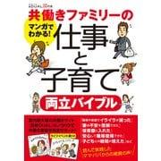 共働きファミリーの仕事と子育て両立バイブル(日経BP社) [電子書籍]