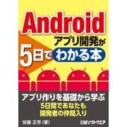 Androidアプリ開発が5日でわかる本(日経BP社) [電子書籍]