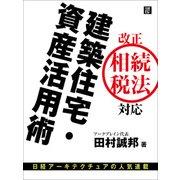 改正相続法対応 建築住宅・資産活用術(日経BP社) [電子書籍]