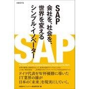 SAP(日経BP社) [電子書籍]
