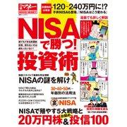 「NISAで勝つ!」投資術(日経BP社) [電子書籍]