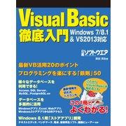 Visual Basic徹底入門 Windows7/8.1&VS2013対応(日経BP社) [電子書籍]