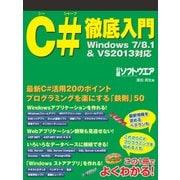 C#徹底入門 Windows7/8.1&VS2013対応(日経BP社) [電子書籍]