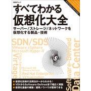 すべてわかる仮想化大全 サーバー/ストレージ/ネットワークを仮想化する製品・技術(日経BP社) [電子書籍]