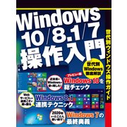 Windows10/8.1/7操作入門(日経BP社) [電子書籍]