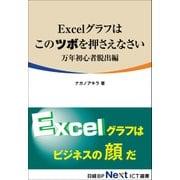 Excelグラフはこのツボを押さえなさい 万年初心者脱出編(日経BP社) [電子書籍]
