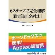 6ステップで完全理解 新言語「Swift」(日経BP社) [電子書籍]