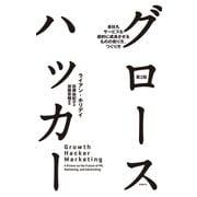 グロースハッカー 第2版(日経BP社) [電子書籍]
