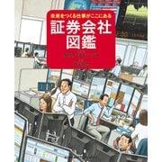 証券会社図鑑(日経BPコンサルティング) [電子書籍]