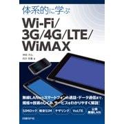体系的に学ぶ Wi-Fi/3G/4G/LTE/WiMAX(日経BP社) [電子書籍]
