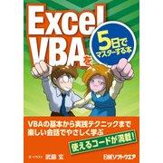 ExcelVBAを5日でマスターする本(日経BP社) [電子書籍]