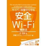 サイバー攻撃から守る安全Wi-Fi構築法(日経BP社) [電子書籍]