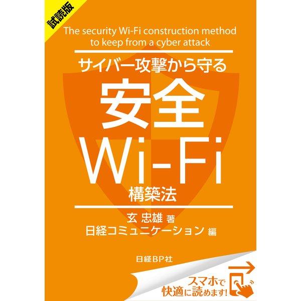 <試読版>サイバー攻撃から守る安全Wi-Fi構築法(日経BP社) [電子書籍]