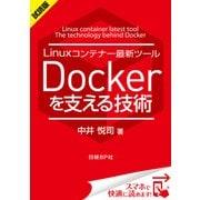 <試読版>Linuxコンテナー最新ツール Dockerを支える技術 (日経BP社) [電子書籍]