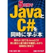 5日間でJavaとC#を同時に学ぶ本(日経BP社) [電子書籍]