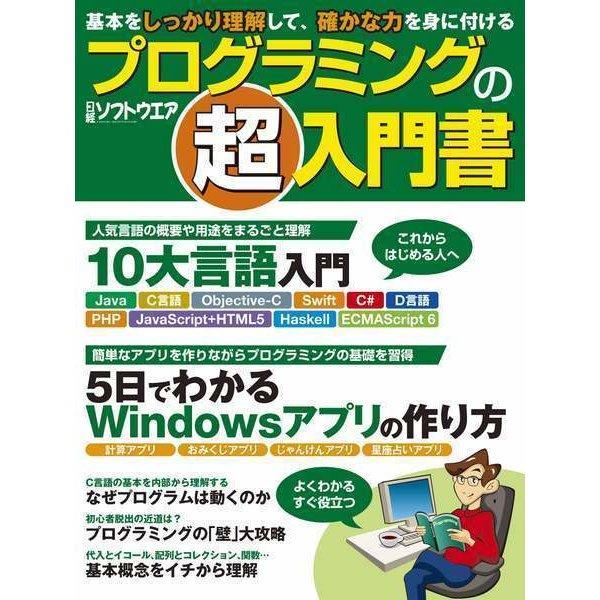 プログラミングの「超」入門書(日経BP社) [電子書籍]