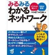 みるみるわかるネットワーク(日経BP社) [電子書籍]
