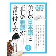 美しい日本語と正しい敬語が身に付く本 新装版(日経BP社) [電子書籍]