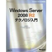 Windows Server 2008 R2テクノロジ入門(日経BP社) [電子書籍]