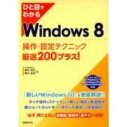 ひと目でわかるWindows 8 操作・設定テクニック厳選200プラス!(日経BP社) [電子書籍]