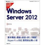 ひと目でわかるWindows Server 2012(日経BP社) [電子書籍]