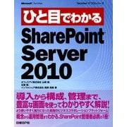 ひと目でわかるSharePoint Server 2010(日経BP社) [電子書籍]