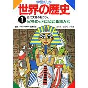 学研まんが世界の歴史1 古代文明のおこりとピラミッドにねむる王たち(学研) [電子書籍]