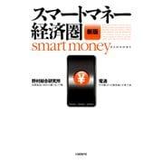 スマートマネー経済圏 新版(日経BP社) [電子書籍]
