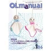 月刊OLマニュアル 2015年6月号(研修出版) [電子書籍]