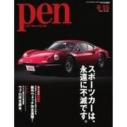 Pen(ペン) 2015年6/15号(CCCメディアハウス) [電子書籍]