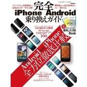 iPhone×Android 完全乗り換えガイド(学研) [電子書籍]