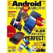Androidスマートフォン100%乗り換えガイド(学研) [電子書籍]