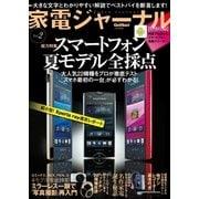 家電ジャーナル Vol.2(学研) [電子書籍]