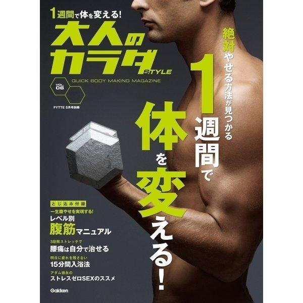 大人のカラダSTYLE(学研) [電子書籍]