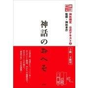神社検定 公式テキスト2 神話のおへそ(扶桑社) [電子書籍]