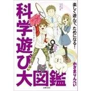 科学遊び大図鑑(主婦の友社) [電子書籍]