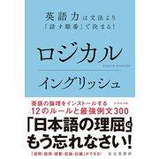 ロジカルイングリッシュ(ダイヤモンド社) [電子書籍]