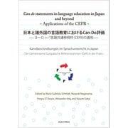 日本と諸外国の言語教育におけるCan-Do評価 -ヨーロッパ言語共通参照枠(CEFR)の適用-(朝日出版社) [電子書籍]