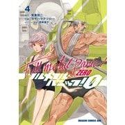 フルメタル・パニック!0―ZERO―(4)(KADOKAWA) [電子書籍]
