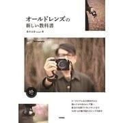 オールドレンズの新しい教科書(Books for Art and Photography) (技術評論社) [電子書籍]