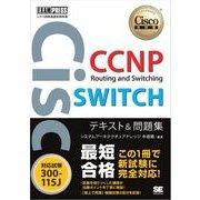 シスコ技術者認定教科書 CCNP Routing and Switching SWITCH テキスト&問題集 (対応試験)300-115J (翔泳社) [電子書籍]