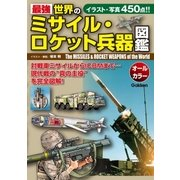 最強 世界のミサイル・ロケット兵器図鑑(学研) [電子書籍]