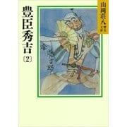 豊臣秀吉(2)(講談社) [電子書籍]