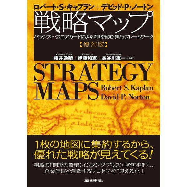 戦略マップ (復刻版)―バランスト・スコアカードによる戦略策定・実行フレームワーク(東洋経済新報社) [電子書籍]