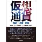 仮想通貨―技術・法律・制度(東洋経済新報社) [電子書籍]