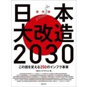 日本大改造2030―この国を変える250のインフラ事業(日経BP社) [電子書籍]