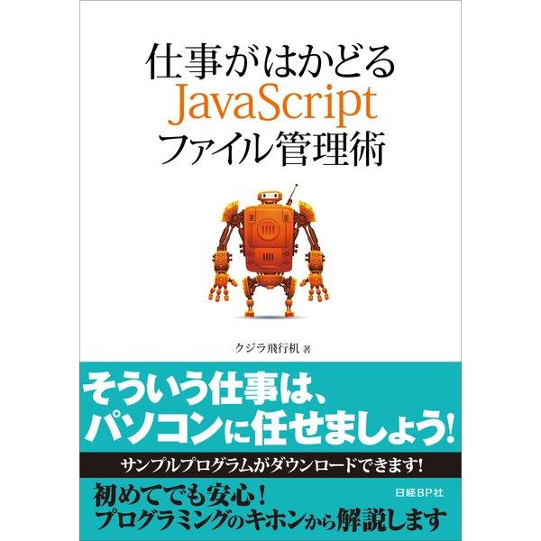 仕事がはかどるJavaScriptファイル管理術(日経BP Next ICT選書)(日経BP社) [電子書籍]