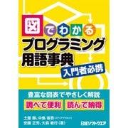 図でわかるプログラミング用語事典(日経BP Next ICT選書)(日経BP社) [電子書籍]