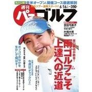 週刊 パーゴルフ 2015/6/16号(パーゴルフ) [電子書籍]